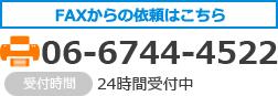 電話番号0667444522