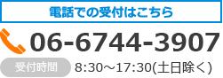 電話番号0667443907